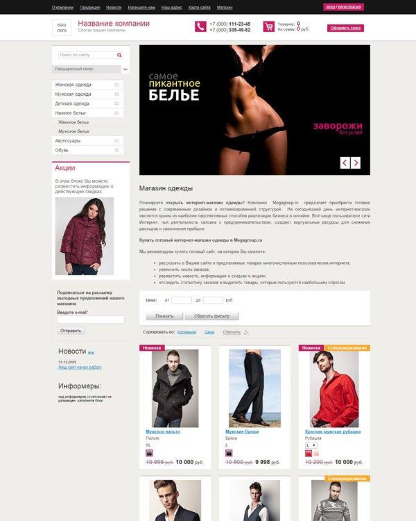 Создать сайт интернет магазин одежды