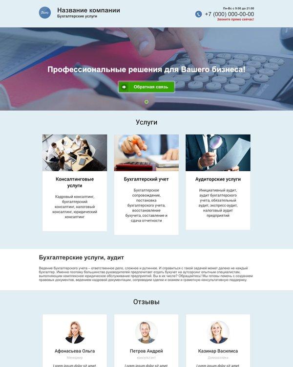 Сайты на бухгалтерское обслуживание бухгалтерское сопровождение ооо на усн 6 что это