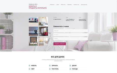 Готовое решение для бизнеса с индивидуальным дизайном №61552