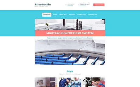 Готовое решение для бизнеса с индивидуальным дизайном №62497