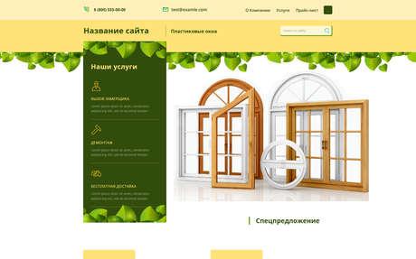 Готовое решение для бизнеса с индивидуальным дизайном №62797