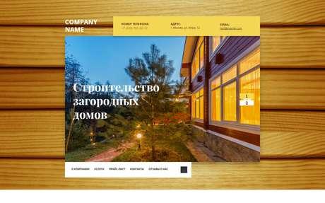 Готовое решение для бизнеса с индивидуальным дизайном №63210