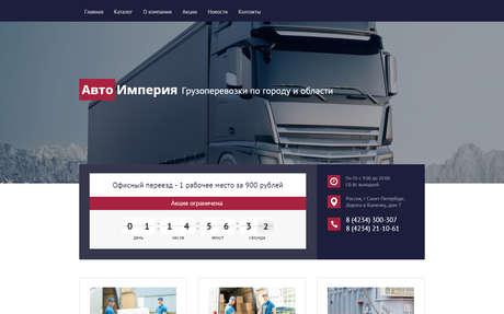 Готовое решение для бизнеса с индивидуальным дизайном №63610