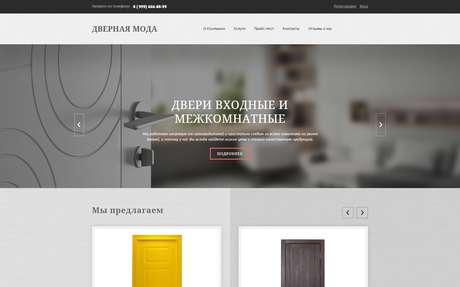 Готовое решение для бизнеса с индивидуальным дизайном №63471