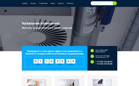 Готовое решение для бизнеса с индивидуальным дизайном №64902