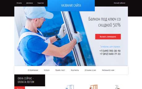 Готовое решение для бизнеса с индивидуальным дизайном №64316