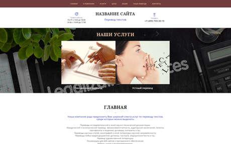 Готовое решение для бизнеса с индивидуальным дизайном №63900