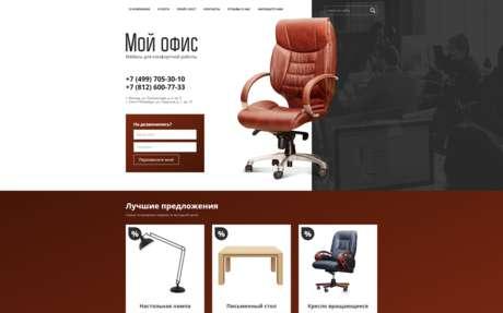 Готовое решение для бизнеса с индивидуальным дизайном №63876