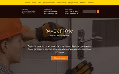 Готовое решение для бизнеса с индивидуальным дизайном №64510