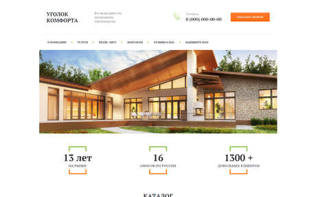 Готовое решение для бизнеса с индивидуальным дизайном №64584