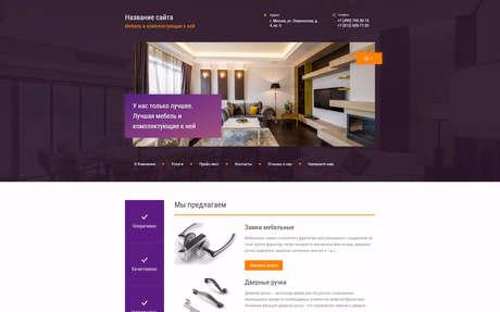 Готовое решение для бизнеса с индивидуальным дизайном №64574