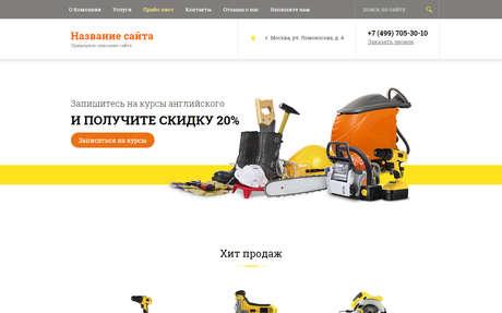 Готовое решение для бизнеса с индивидуальным дизайном №65299