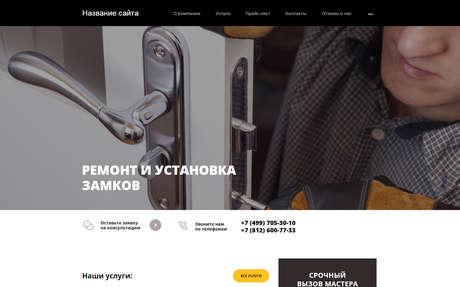 Готовое решение для бизнеса с индивидуальным дизайном №65502