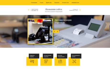 Готовое решение для бизнеса с индивидуальным дизайном №65564
