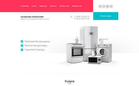 Готовое решение для бизнеса с индивидуальным дизайном №66513