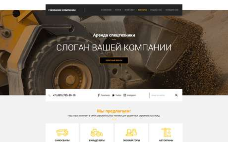 Готовое решение для бизнеса с индивидуальным дизайном №66527