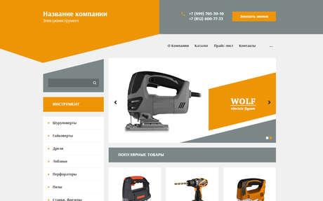 Готовое решение для бизнеса с индивидуальным дизайном №66879