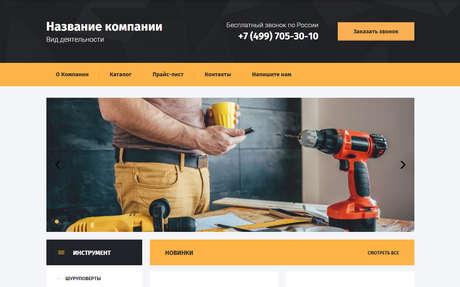 Готовое решение для бизнеса с индивидуальным дизайном №66984