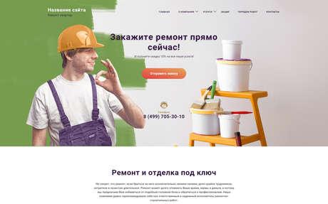 Готовое решение для бизнеса с индивидуальным дизайном №67358