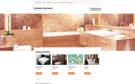 Готовое решение для бизнеса с индивидуальным дизайном №67628