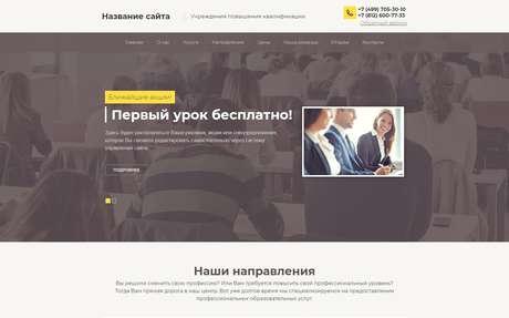 Готовое решение для бизнеса с индивидуальным дизайном №67756