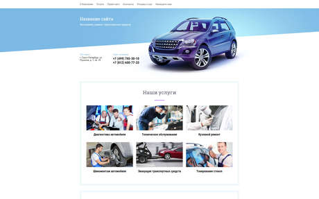 Готовое решение для бизнеса с индивидуальным дизайном №67827