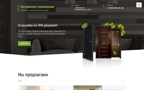 Готовое решение для бизнеса с индивидуальным дизайном №67979