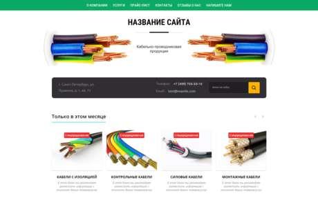 Готовое решение для бизнеса с индивидуальным дизайном №68075