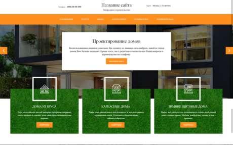 Готовое решение для бизнеса с индивидуальным дизайном №68260