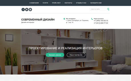 Готовое решение для бизнеса с индивидуальным дизайном №68337