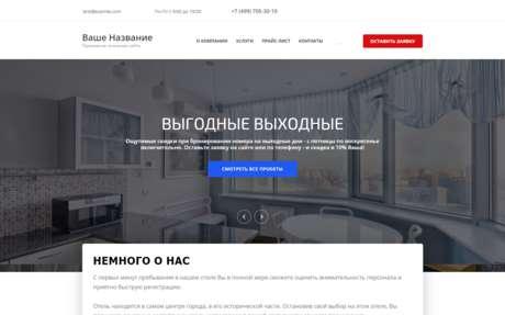 Готовое решение для бизнеса с индивидуальным дизайном №68393