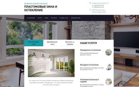 Готовое решение для бизнеса с индивидуальным дизайном №69013
