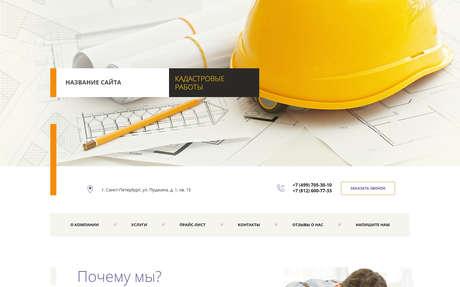 Готовое решение для бизнеса с индивидуальным дизайном №68798