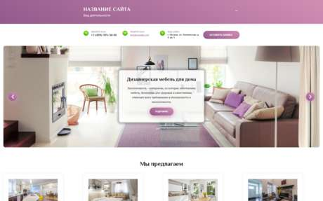 Готовое решение для бизнеса с индивидуальным дизайном №69014