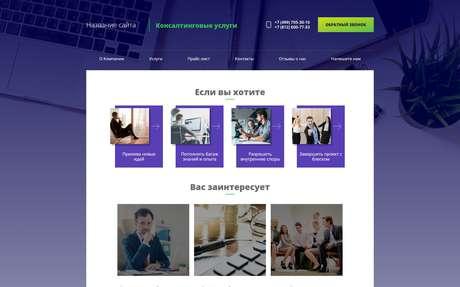 Готовое решение для бизнеса с индивидуальным дизайном №69016