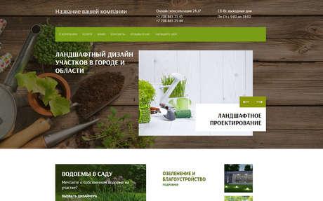 Готовое решение для бизнеса с индивидуальным дизайном №69253