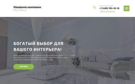 Готовое решение для бизнеса с индивидуальным дизайном №69300