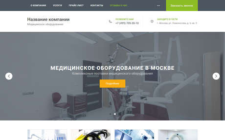 Готовое решение для бизнеса с индивидуальным дизайном №69332