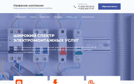 Готовое решение для бизнеса с индивидуальным дизайном №69397