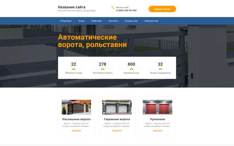 Готовое решение для бизнеса с индивидуальным дизайном №69498