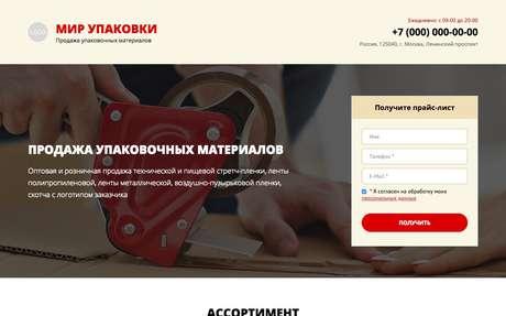 Каталог готовых лендингов (landing page) — Заказать в Мегагрупп.ру 8ccc57d940d