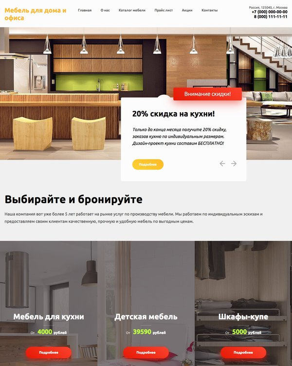 Готовый Сайт-Бизнес  Продажа мебели #1867783 — Купить в Мегагрупп.ру (Москва, Санкт-Петербург, Россия)