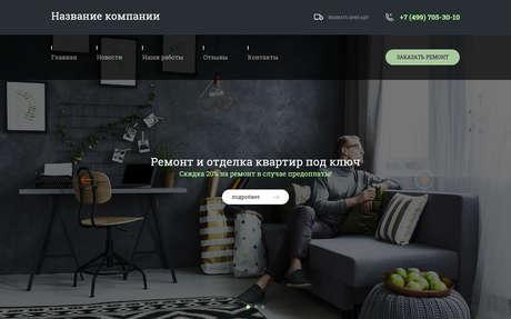 Готовое решение для бизнеса с индивидуальным дизайном №69170
