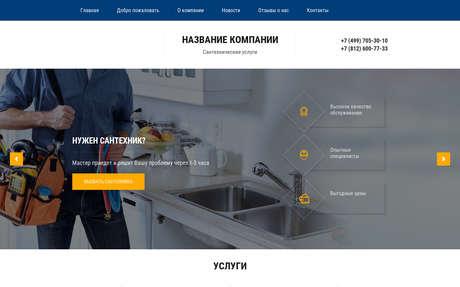 Готовое решение для бизнеса с индивидуальным дизайном №69608