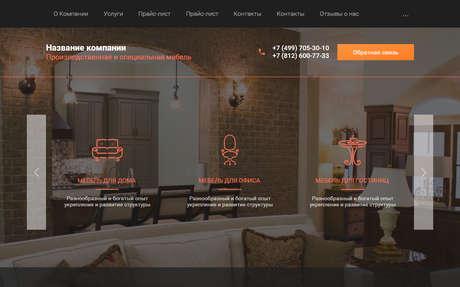 Готовое решение для бизнеса с индивидуальным дизайном №69399