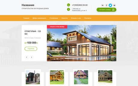 Готовое решение для бизнеса с индивидуальным дизайном №69624