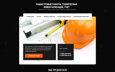Готовое решение для бизнеса с индивидуальным дизайном №70281