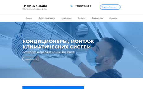 Готовое решение для бизнеса с индивидуальным дизайном №70077