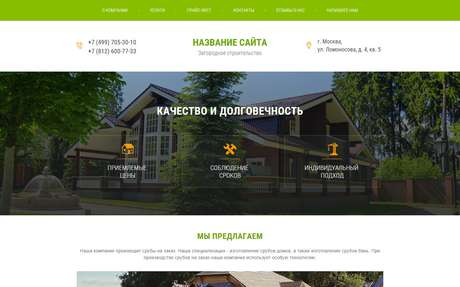 Готовое решение для бизнеса с индивидуальным дизайном №70018