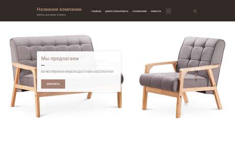 Готовое решение для бизнеса с индивидуальным дизайном №70179